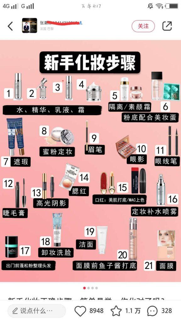 新手护肤化妆选品步骤大全