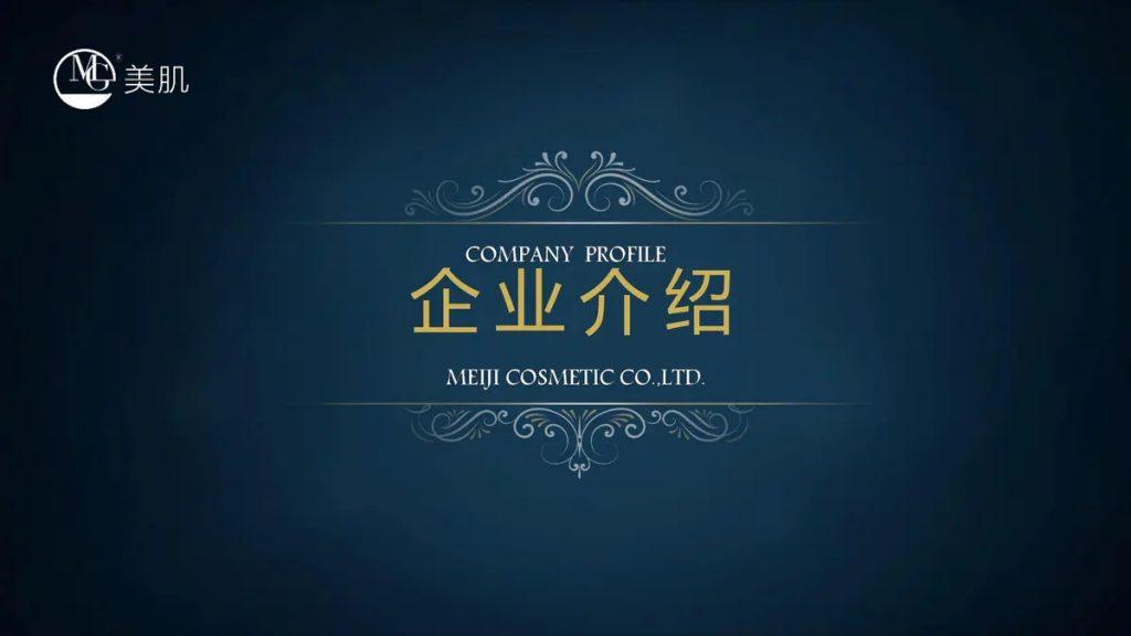 美肌化妆品有限公司-企业简介